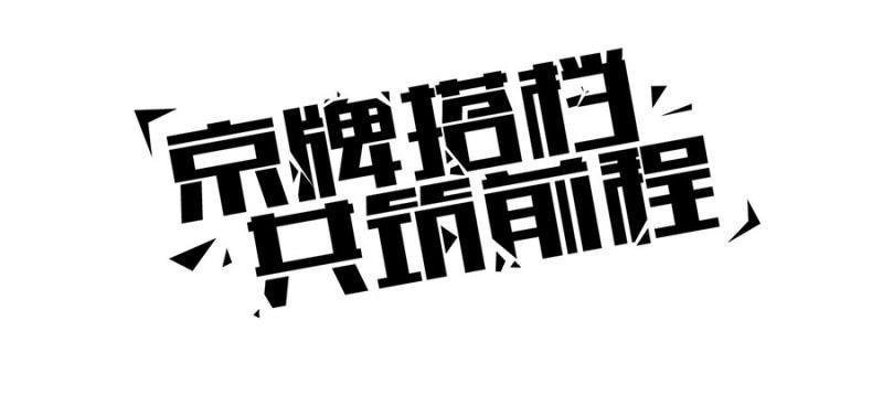 第四招.水墨书法 水墨艺术是中国画的一种艺术形式,墨色的焦、浓、重、淡、清产生丰富的变化具有独特的艺术效果。在创意字体设计中它以其特殊的视觉效果与严谨的印刷字体及图形形成鲜明的对比,因此水墨元素成为极具东方审美意蕴的中国平面设计表现符号。  像这样的水墨风格字体大家也屡试不爽了,也很常见。所以为了以示不同,我们再来看其他几种水墨风格的字体设计。