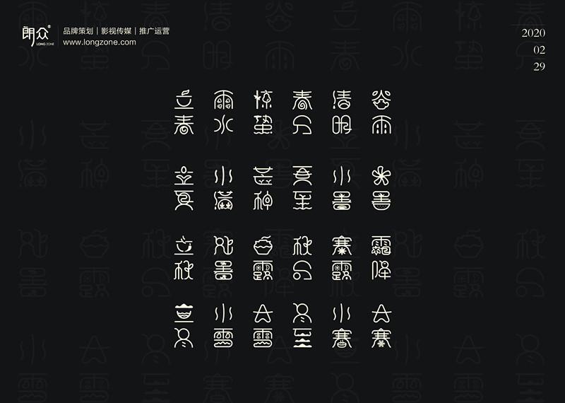 24节气 字体上传_1.jpg