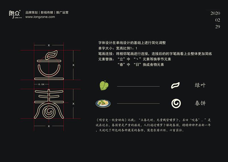 24节气 字体上传-03.jpg