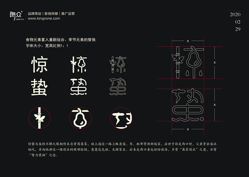24节气 字体上传-04.jpg