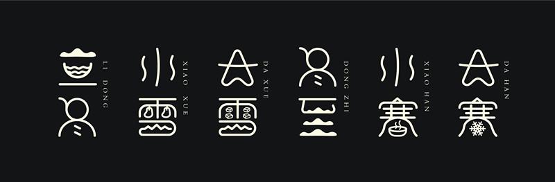 字体 海报-13.jpg